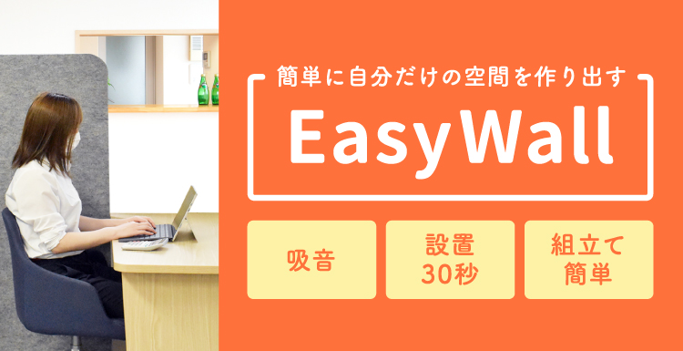 EasyWall