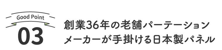 創業36年の老舗パーテーションメーカーが手掛ける日本製パネル