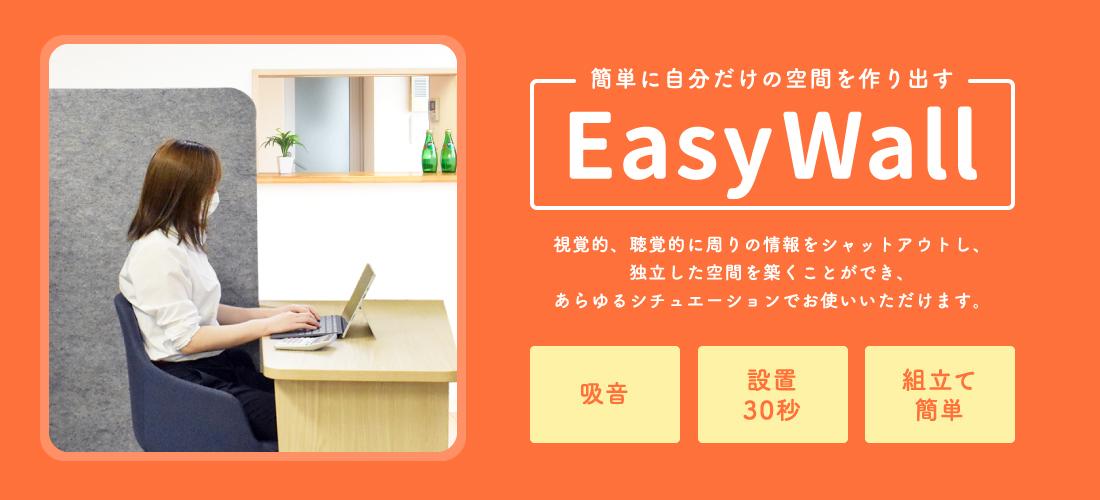 Easy Wall